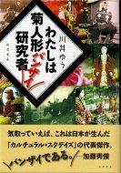 わたしは菊人形バンザイ研究者 <br>川井ゆう