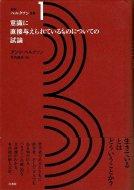 意識に直接与えられているものについての試論 <br>≪新訳ベルクソン全集 第1巻≫