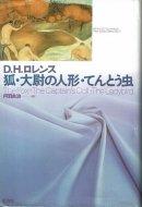 狐・大尉の人形・てんとう虫 <br>D.H. ロレンス