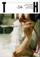 TH No.54 <br>病院という異空間 <br>≪トーキングヘッズ叢書 第54号≫