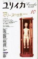 ユリイカ 1994年10月号 <br>増頁特集:セリーヌの世界
