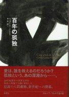 百年の孤独 <br>≪ガルシア=マルケス全小説≫ <br>ガルシア=マルケス