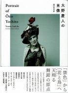 大野慶人の肖像 <br>Portrait of Ono Yoshito <br>四方田犬彦