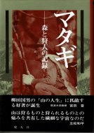 マタギ <br>森と狩人の記録 <br>田口洋美
