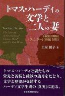 トマス・ハーディの文学と二人の妻 <br>「帝国」「階級」「ジェンダー」「宗教」を問う <br>土屋倭子