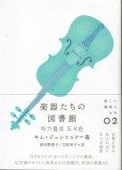 楽器たちの図書館 <br>≪新しい韓国の文学≫ <br>キム・ジュンヒョク