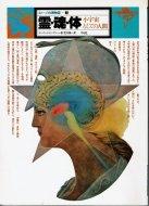 霊・魂・体 <br>小宇宙としての人間 <br>≪イメージの博物誌 5≫ <br>デーヴィッド・タンズリー