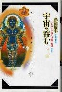 宇宙を呑む <br>アジアの宇宙大巨神の系譜 <br>≪万物照応劇場≫ <br>杉浦康平