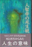 人智学の死生観 <br>人智学からみた人間の本質、その死と運命 <br>ワルター・ビューラー