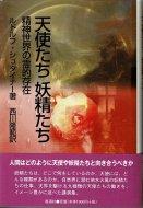 天使たち妖精たち <br>精神世界の霊的存在 <br>ルドルフ・シュタイナー