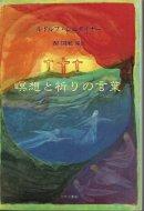 瞑想と祈りの言葉 <br>ルドルフ・シュタイナー