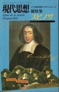現代思想 <br>1996年11月臨時増刊号 <br>総特集=スピノザ