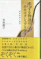 恋する物語のホモセクシュアリティ <br>宮廷社会と権力 <br>木村朗子