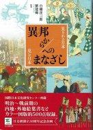 異邦から/へのまなざし <br>見られる日本 見る日本 <br>白幡洋三郎・劉建輝