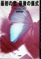 最初の恋、最後の儀式 <br>≪Hayakawa novels≫ <br>イアン・マキューアン