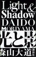 Light & Shadow <br>光と影 <br>≪新装版≫ <br>森山大道