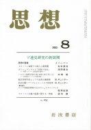 思想 <br>2003年8月号 <br>no.952 <br>ソ連史研究の新展開
