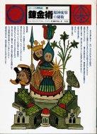錬金術 <br>精神変容の秘術 <br>≪イメージの博物誌 6≫ <br>スタニスラス・クロソウスキー・デ・ロラ