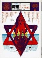 魔術 <br>もう一つのヨーロッパ精神史 <br>≪イメージの博物誌 4≫ <br>フランシス・キング
