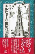 キルヒャーの世界図鑑 <br>よみがえる普遍の夢 <br>ジョスリン・ゴドウィン