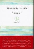 純粋および応用アナーキー原理 <br>≪筑摩叢書 305≫ <br>ポール・ヴァレリー