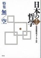日本の哲学 第5号 <br>特集:無/空