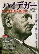 ハイデガー <br>生誕120年、危機の時代の思策者 <br>≪KAWADE道の手帖≫