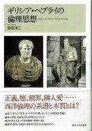 ギリシア・ヘブライの倫理思想 <br>関根清三