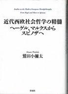 近代西欧社会哲学の精髄 <br>ヘーゲル、マルクスからスピノザへ <br>鷲田小彌太