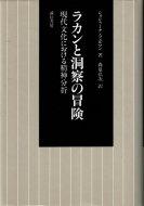 ラカンと洞察の冒険 <br>現代文化における精神分析 <br>ショシャーナ・フェルマン