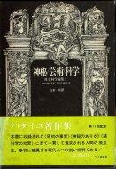 神秘/芸術/科学 <br>社会科学論集 2 <br>≪ジョルジュ・バタイユ著作集≫