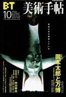 美術手帖 2000年10月号 <br>岡本太郎と万博/<br>狂花人 中川幸夫