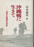 沖縄戦に生きて <br>一歩兵小隊長の手記 <br>山本義中