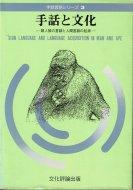 手話と文化 <br>類人猿の言語と人間言語の起源 <br>≪手話言語シリーズ 3≫