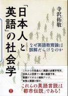 「日本人と英語」の社会学 <br>なぜ英語教育論は誤解だらけなのか <br>寺沢拓敬