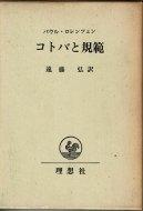 コトバと規範 <br>論理、倫理の哲学的基礎づけ <br>パウル・ロレンツェン