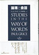 論理と会話 <br>ポール・グライス