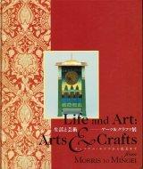 生活と芸術 <br>アーツ&クラフツ展 <br>ウィリアム・モリスから民芸まで <br>図録