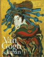 ゴッホ展 <br>巡りゆく日本の夢 <br>Van Gogh & Japan <br>図録