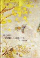 ルドン <br>秘密の花園 <br>FLORE D`ODILON REDON <br>図録