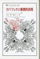 カバラとその象徴的表現 <br>≪叢書・ウニベルシタス≫ <br>ゲルショム・ショーレム