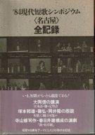'84現代短歌シンポジウム<名古屋><br>全記録