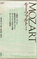 モーツァルト <br>没後200年記念出版 <br>セット函全4巻+別冊