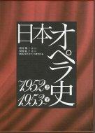 日本オペラ史 <br>〜1952(上巻) 1953〜(下巻) <br>一函上下2冊セット