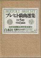 ブレヒト戯曲選集 <br>全5巻 <br>白水社創業80周年記念復刊