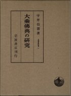 大乗仏典の研究<br>≪大乗仏教研究 1≫ <br>宇井伯寿