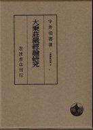 大乗荘厳経論研究 <br>≪大乗仏教研究 3≫ <br>宇井伯寿