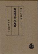 安慧護法 <br>唯識三十頌釈論 <br>≪大乗仏教研究 5≫ <br>宇井伯寿