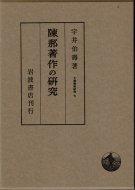 陳那著作の研究<br>≪大乗仏教研究 7≫ <br>宇井伯寿