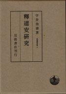 釈道安研究 <br>≪大乗仏教研究 8≫ <br>宇井伯寿
